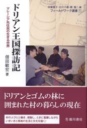 ドリアン王国探訪記――マレーシア先住民の生きる世界(フィールドワーク選書1)