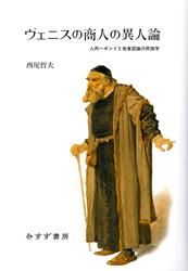 ヴェニスの商人の異人論――人肉一ポンドと他者認識の民族学