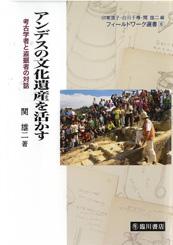 アンデスの文化遺産を活かす――考古学者と盗掘者の対話 (フィールドワーク選書6)