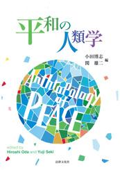 平和の人類学 ★