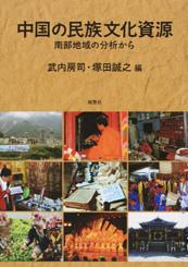 中国の民族文化資源――南部地域の分析から ★
