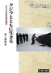 クジラとともに生きる――アラスカ先住民の現在(フィールドワーク選書3)