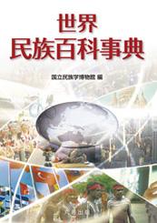 世界民族百科事典