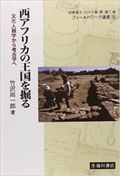 西アフリカの王国を掘る――文化人類学から考古学へ(フィールドワーク選書10)