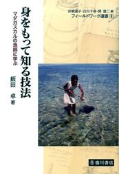 身をもって知る技法――マダガスカルの漁師に学ぶ(フィールドワーク選書8)