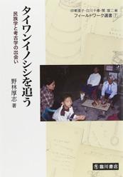 タイワンイノシシを追う――民族学と考古学の出会い(フィールドワーク選書7)