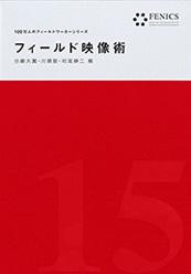 フィールド映像術(FENICS 100万人のフィールドワーカーシリーズ15)