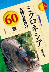 ミクロネシアを知るための60章[第2版]