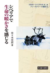 シベリアで生命(いのち)の暖かさを感じる(フィールドワーク選書13)