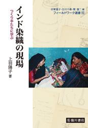 インド染織の現場――つくり手たちに学ぶ(フィールドワーク選書12)