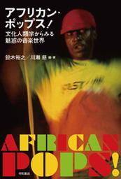 アフリカン・ポップス!―文化人類学からみる魅惑の音楽世界