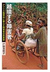 越境する障害者――アフリカ熱帯林に暮らす障害者の民族誌