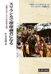 スリランカで運命論者になる――仏教とカーストが生きる島(フィールドワーク選書14)