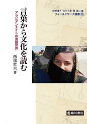 言葉から文化を読む――アラビアンナイトの言語世界(フィールドワーク選書15)