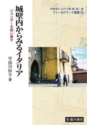 城壁内からみるイタリア――ジェンダーを問い直す(フィールドワーク選書16)