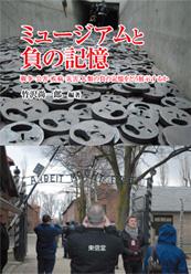 ミュージアムと負の記憶――戦争・公害・疾病・災害:人類の負の記憶をどう展示するか ★
