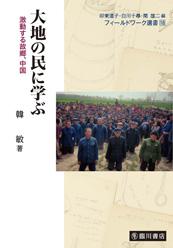 大地の民に学ぶ――激動する故郷、中国(フィールドワーク選書18)