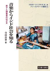 音楽からインド社会を知る――弟子と調査者のはざま(フィールドワーク選書11)