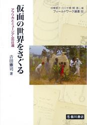 仮面の世界をさぐる――アフリカとミュージアムの往還(フィールドワーク選書19)