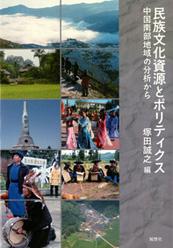 民族文化資源とポリティクス――中国南部地域の分析から