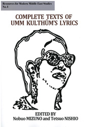 Complete Texts of Umm Kulthūm's Lyrics