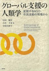 グローバル支援の人類学――変貌するNGO・市民活動の現場から