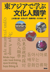 東アジアで学ぶ文化人類学