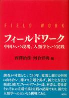 フィールドワーク――中国という現場、人類学という実践