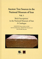 Ancient Text Sources in the National Museum of Iran Vol.1 Brick Inscriptions in the National Museum of Iran - A Catalogue