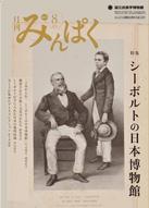 特集 シーボルトの日本博物館