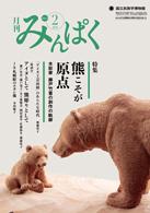特集 熊こそが原点――木彫家 藤戸竹喜の創作の軌跡