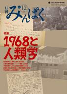 特集 1968と人類学