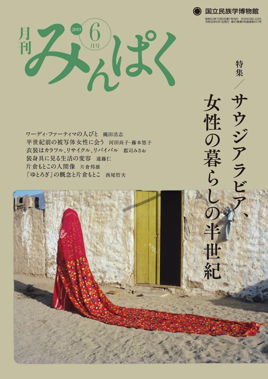 特集 サウジアラビア、女性の暮らしの半世紀