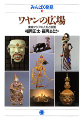 Puppets and Masks of Southeast Asia (Minpaku Discoveries 8)