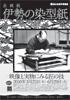 企画展「伊勢の染型紙‐映像と実物にみる匠の技‐」