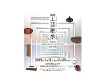 巡回展「工芸継承―東北発、日本インダストリアルデザインの原点と現在」【金沢美術工芸大学】