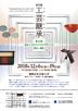 巡回展「工芸継承―東北発、日本インダストリアルデザインの原点と現在」【静岡文化芸術大学】