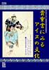 Ainu Culture Depicted in Rare Books in the MINPAKU Library