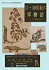 Natural History of the 17-18th Century: From the Rare Books of MINPAKU Library
