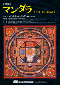 巡回展「マンダラ展 -チベット・ネパールの仏たち-」【石川県立歴史博物館】