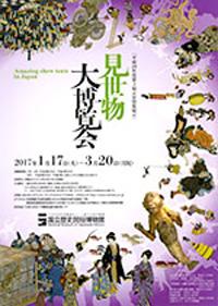 巡回展「見世物大博覧会」【国立歴史民俗博物館】