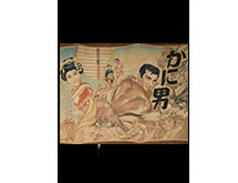 巡回展「見世物大博覧会 現代編」【国立歴史民俗博物館】