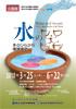 企画展「水の器-手のひらから地球まで」