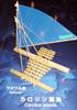 夏休みものづくりワークショップ 「帆つきアウトリガーカヌーを作って帆走させよう!」