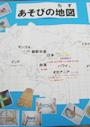 あそびの広場2013「世界の遊びであそぼ!」