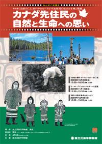 カナダ先住民の自然と生命への思い「極北の怪異(極北のナヌーク)」