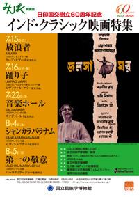 日印国交樹立60周年記念 インド・クラシック映画特集「第一の敬意」
