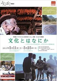 文化とはなにか―マダガスカルの生活文化、マダガスカルの音楽文化「ギターマダガスカル」