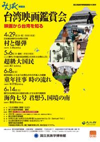 台湾映画鑑賞会 映画から台湾を知る「海角七号 君想う、国境の南(原題:海角七號)」