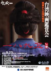 台湾映画鑑賞会 映画から台湾を知る「一八九五」